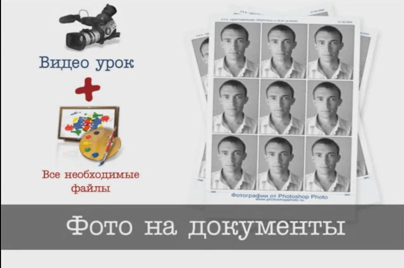 """2019 04 12 13 44 08 - Фото на документы """"3 на 4"""""""