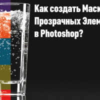 Photoshop маска для прозрачных элементов