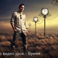 Видео коллаж - ВРЕМЯ