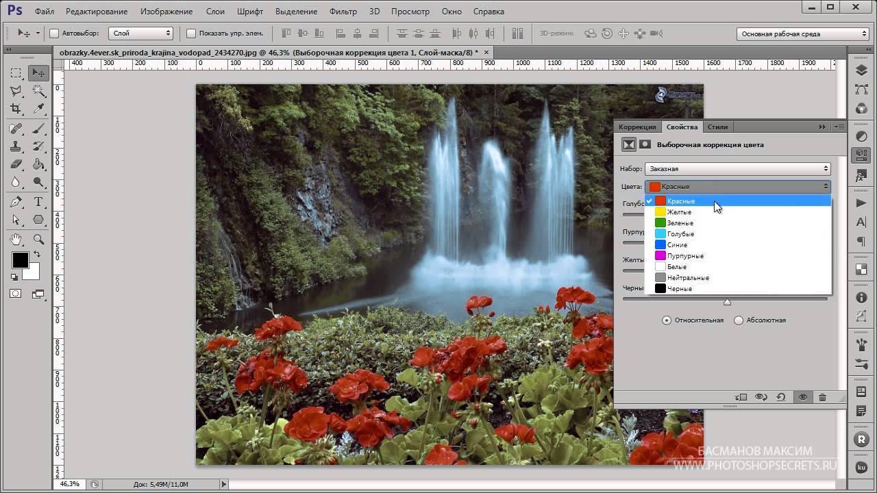 maxresdefault 44 - Исправляем цвет на фотографиях