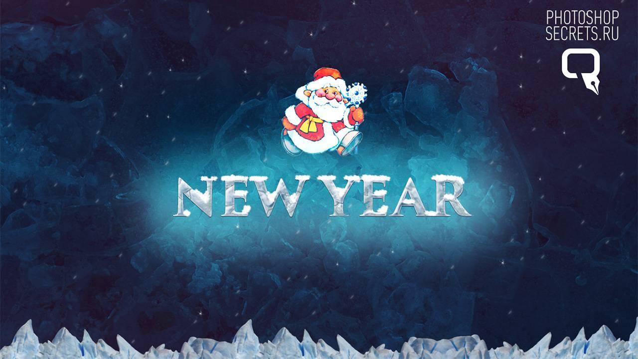sneg zapis - Новый год высеченный изо льда