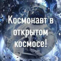 """Создание фотоманипуляции """"Космонавт в открытом космосе"""""""