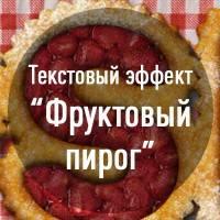 Создание текста в виде фруктового пирога