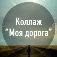 """Создание фотоманипуляции """"Моя дорога"""""""