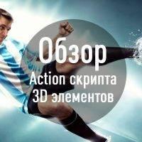 Обзор Action скрипта - 3D элементы