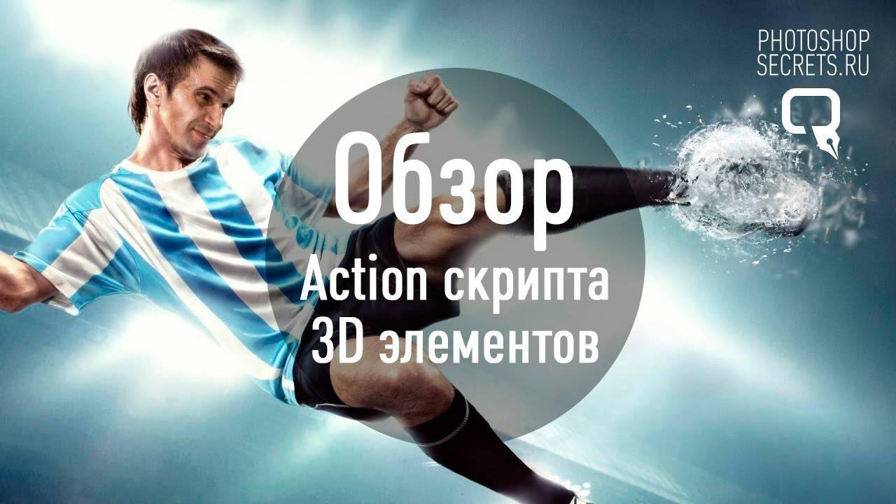 maxresdefault 97 - Обзор Action скрипта - 3D элементы
