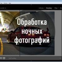 Обработка ночных фотографий автомобиля