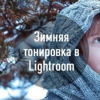 Зимняя тонировка в lightroom