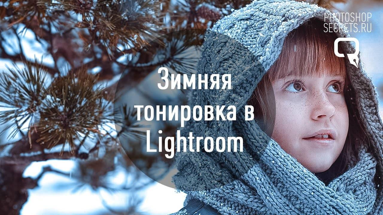maxresdefault 91 - Зимняя тонировка в lightroom