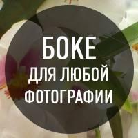 """Добавление эффекта """"Боке"""" к фотографии"""