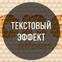 """Текстовый эффект """"Медовые пузырьки"""""""