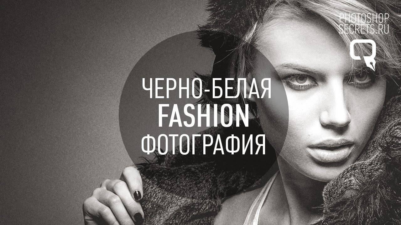 maxresdefault 93 - Как создать черно-белую fashion фотографию?