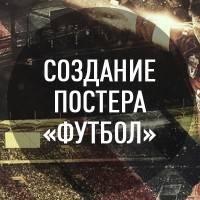 Создание постера «Футбол»