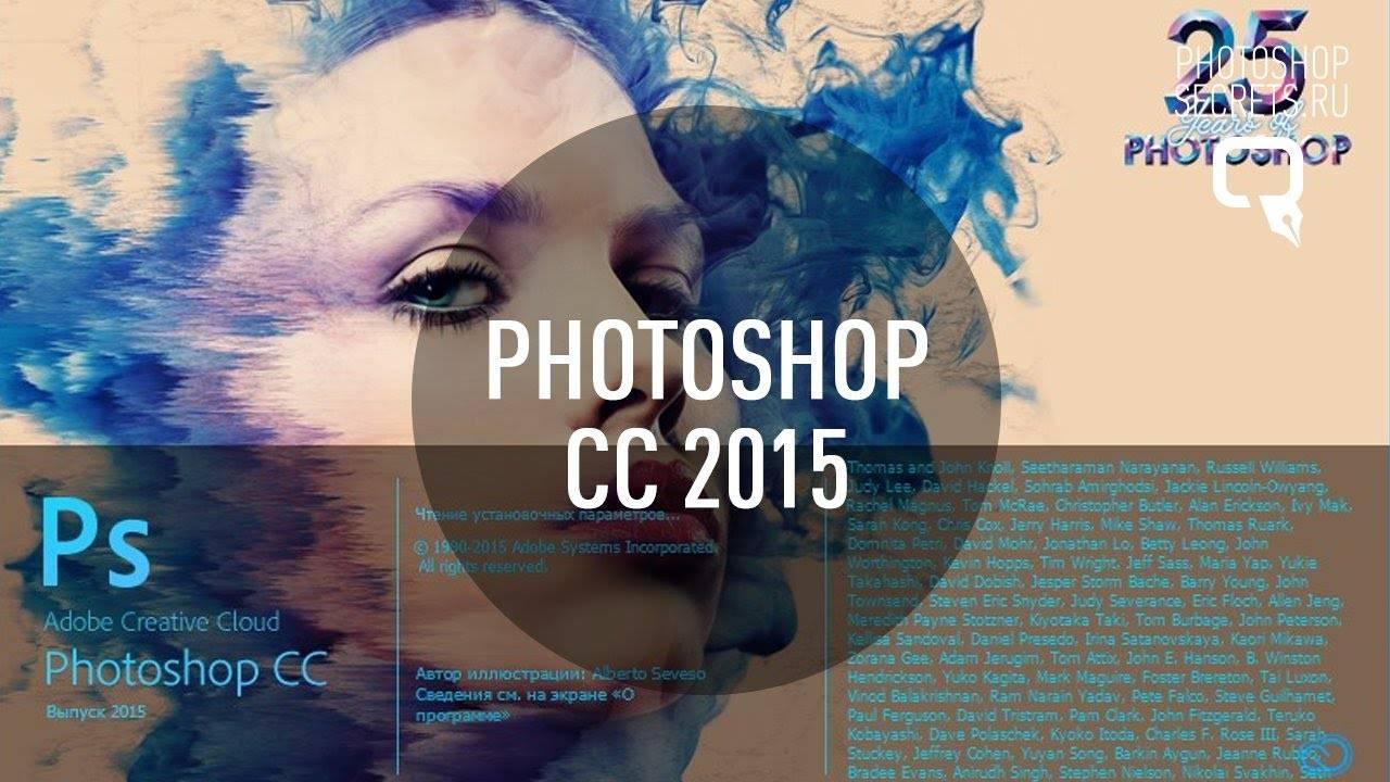 maxresdefault 86 - Что нового в Photoshop CC 2015?