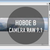 Что нового в Camera raw 9.1?