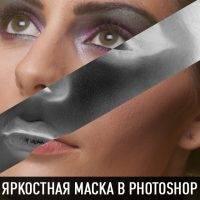 Яркостная маска в photoshop