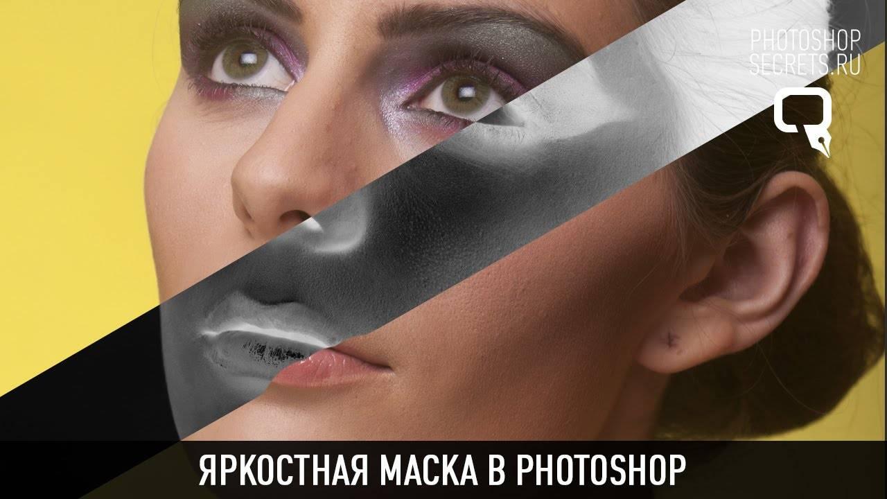 maxresdefault 39 - Яркостная маска в photoshop