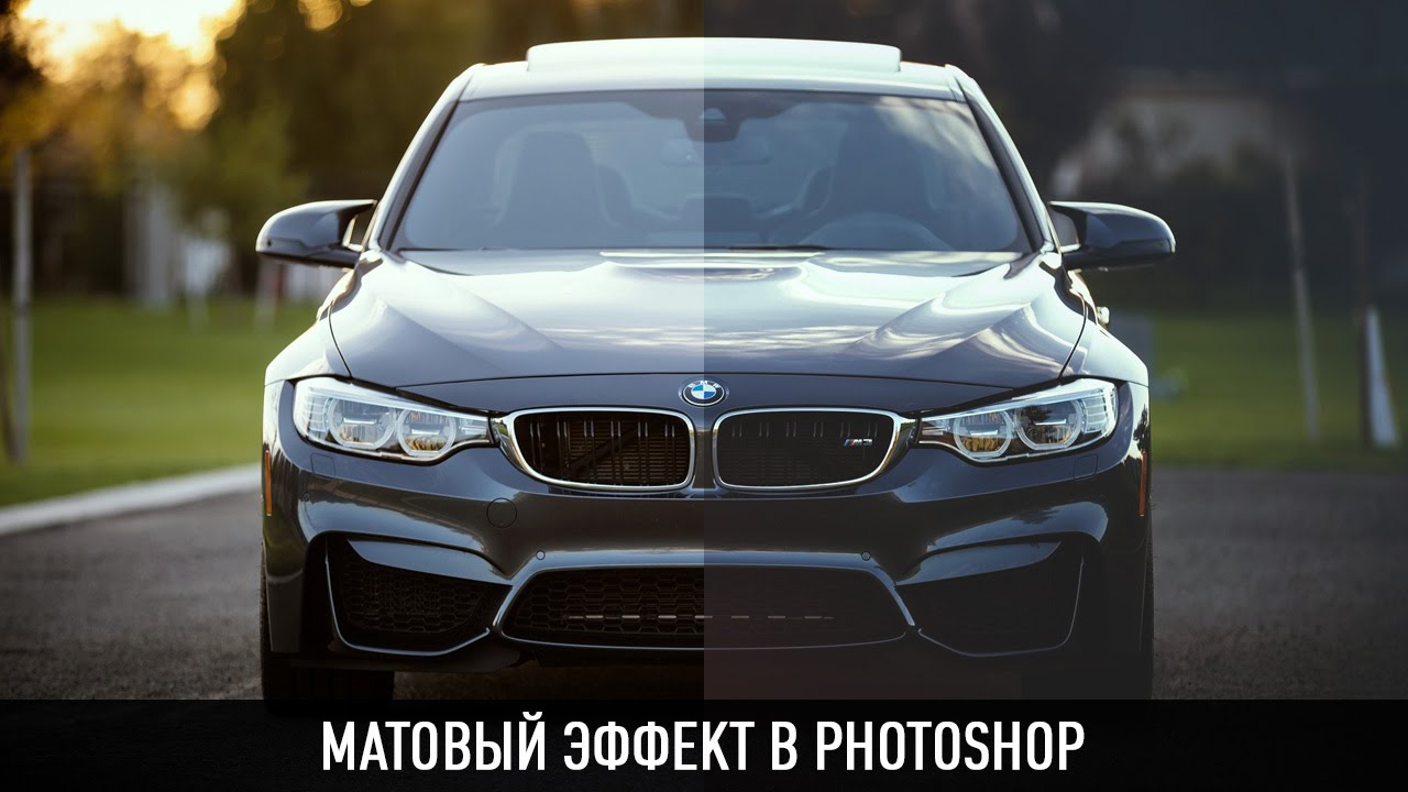 maxresdefault 71 - Матовый эффект в photoshop