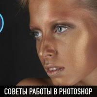 Советы работы в Photoshop