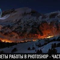 Советы работы в Photoshop - часть 3