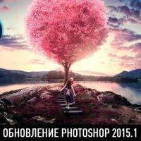 Обновление photoshop 2015.1