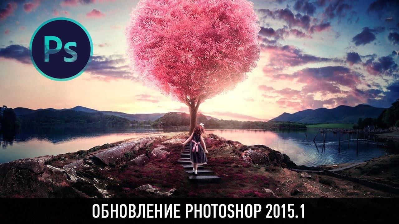 maxresdefault 76 - Обновление photoshop 2015.1