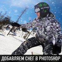 Как добавить снег в photoshop