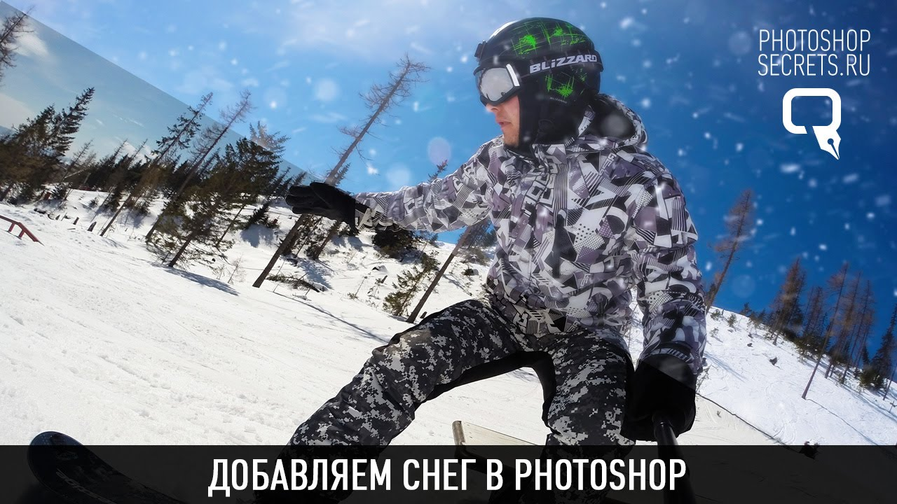 maxresdefault 77 - Как добавить снег в photoshop