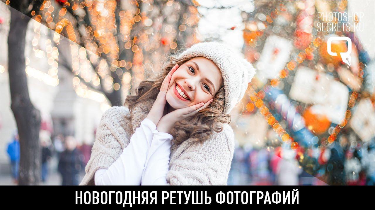 maxresdefault 50 - Новогодняя ретушь фотографий