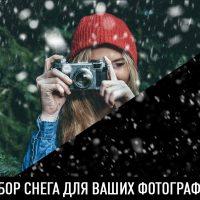 Набор снега для ваших фотографий