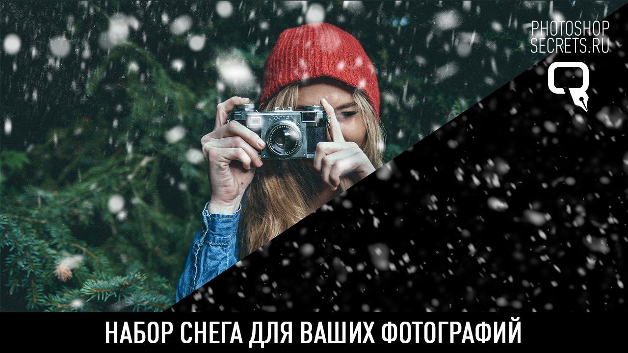 maxresdefault 59 - Набор снега для ваших фотографий