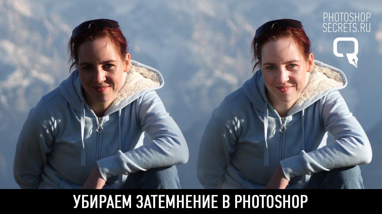 maxresdefault 69 - Убираем затемнение в photoshop