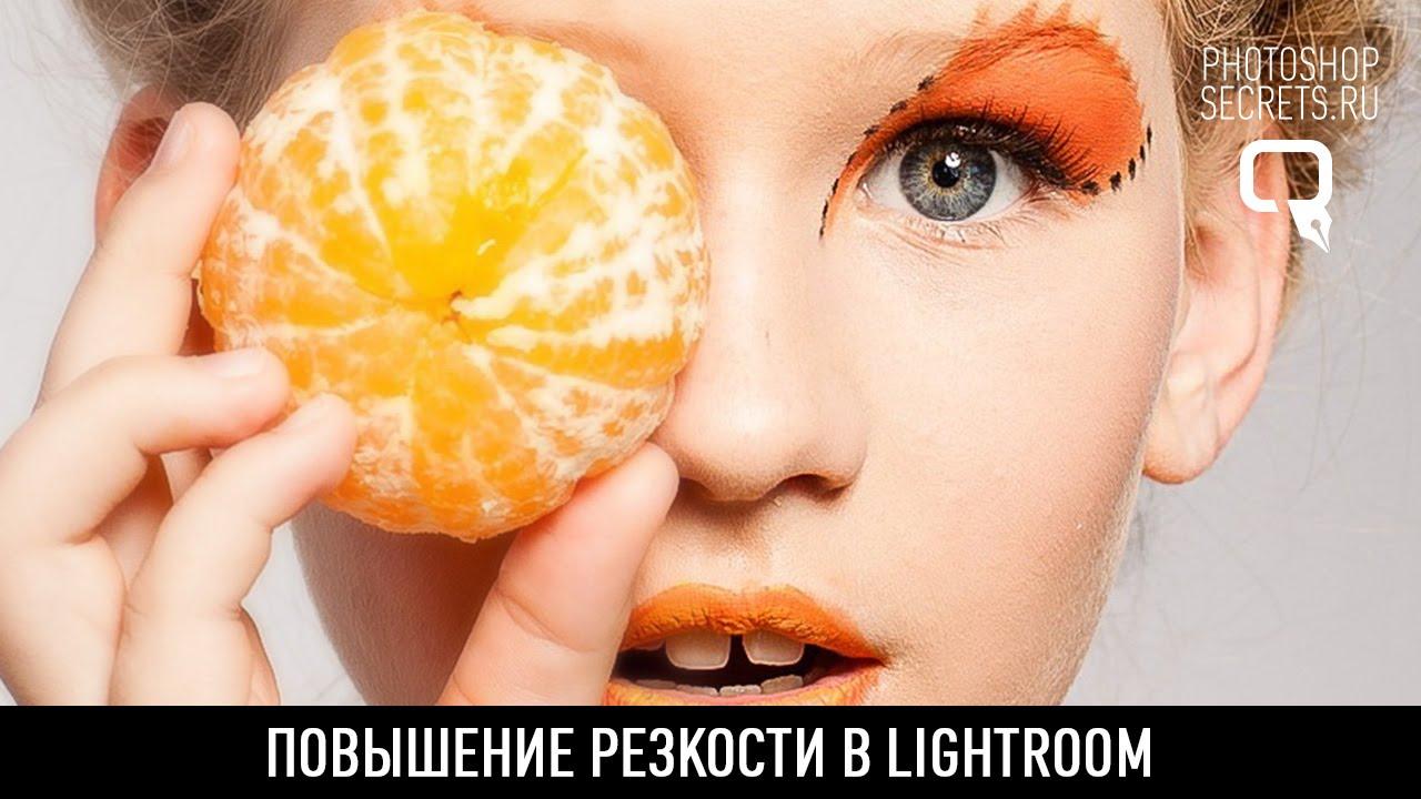 maxresdefault 55 - Повышение резкости в lightroom