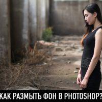 Как размыть фон в photoshop?