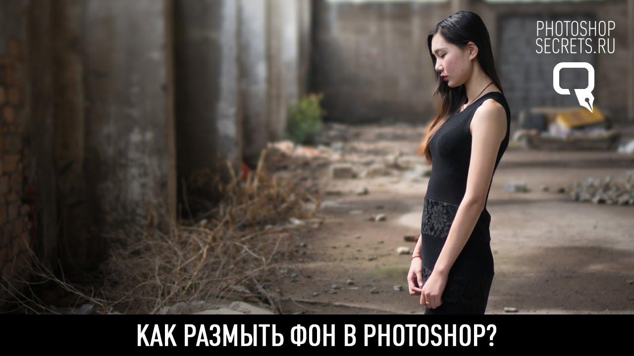maxresdefault 62 - Как размыть фон в photoshop?