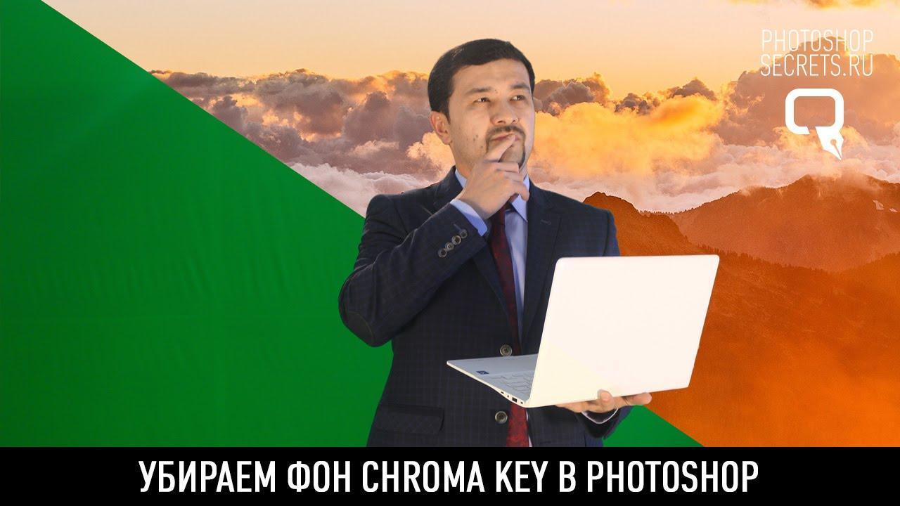 maxresdefault 73 - Убираем фон Chroma Key в photoshop