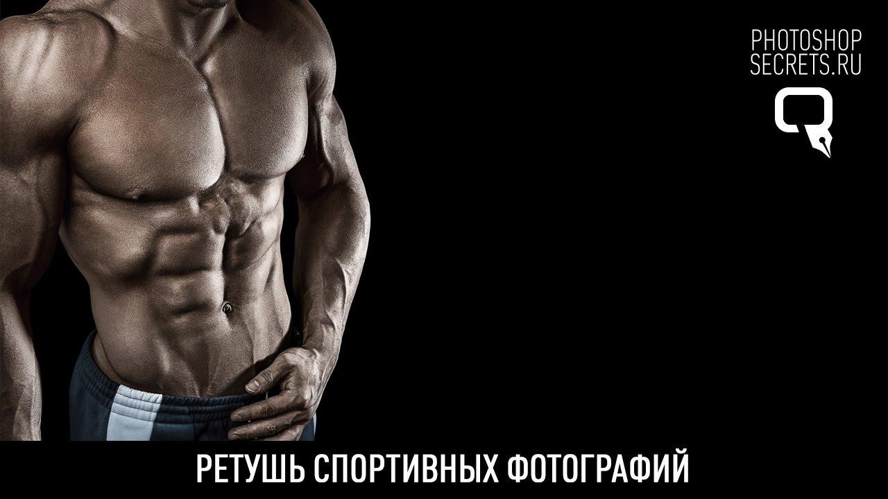 maxresdefault - Ретушь спортивных фотографий