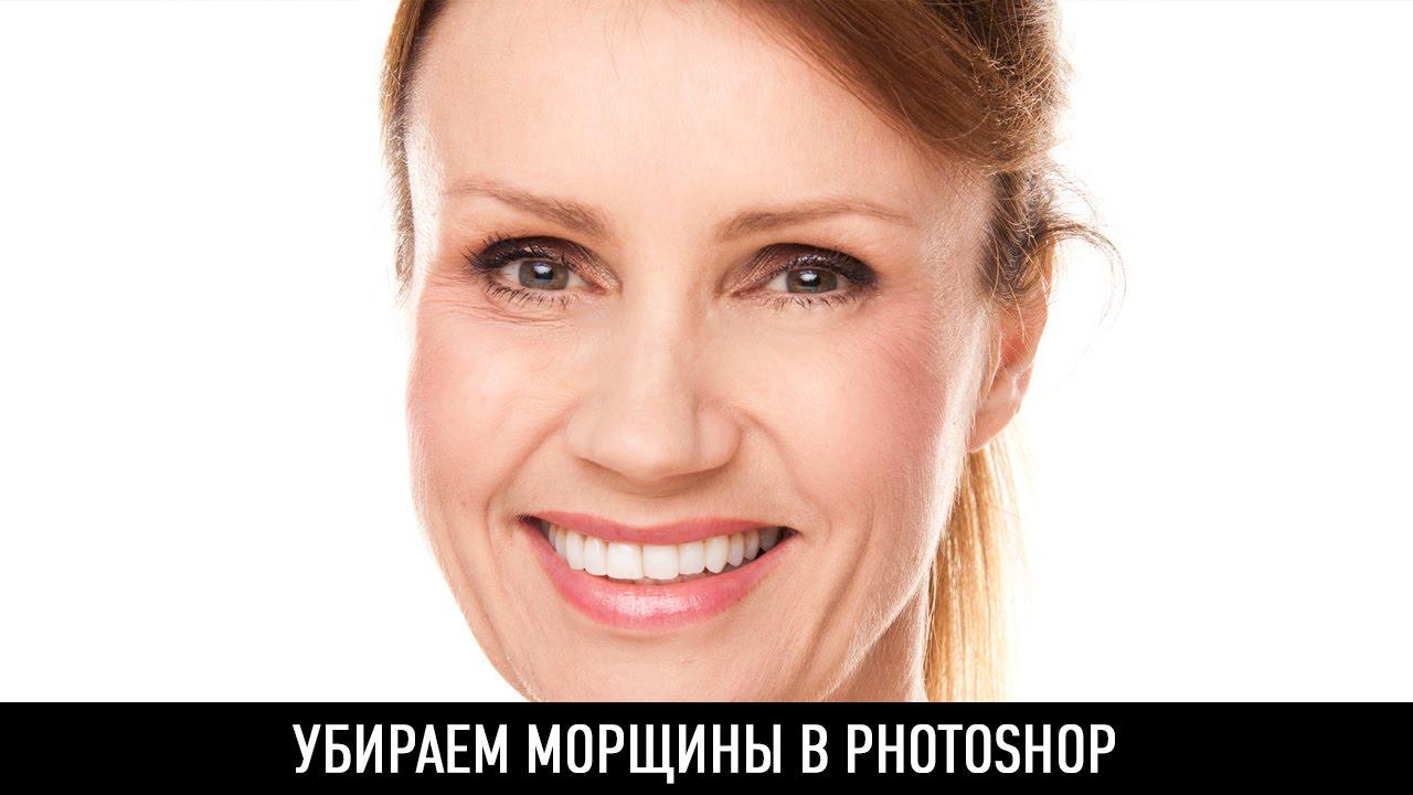 maxresdefault 42 - Как убрать морщины в photoshop?