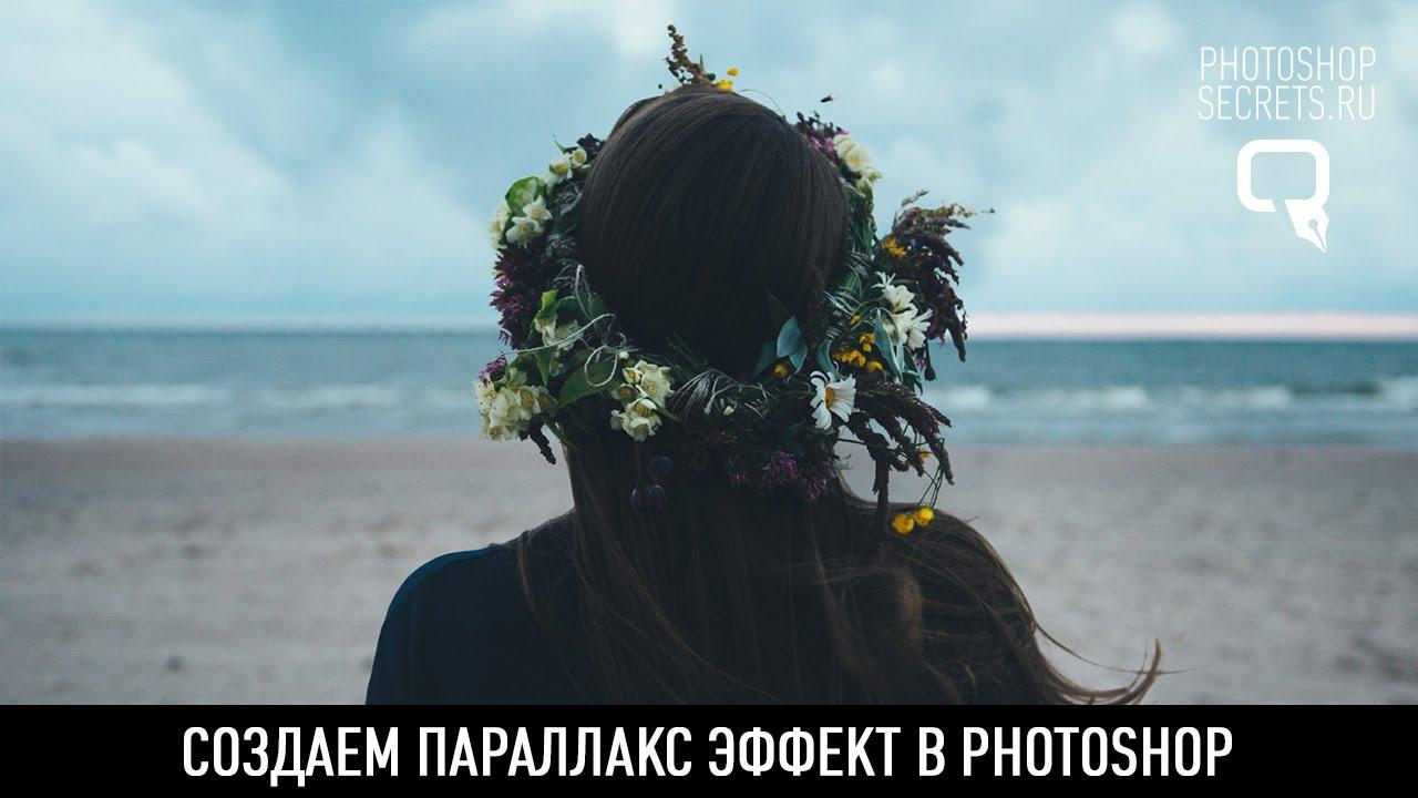 maxresdefault 76 - Создаем параллакс (2.5D) эффект в photoshop