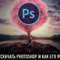 Как установить Photoshop и язык интерфейса