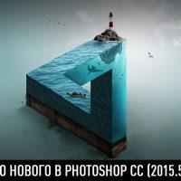 Что нового в Photoshop CC (2015.5)?