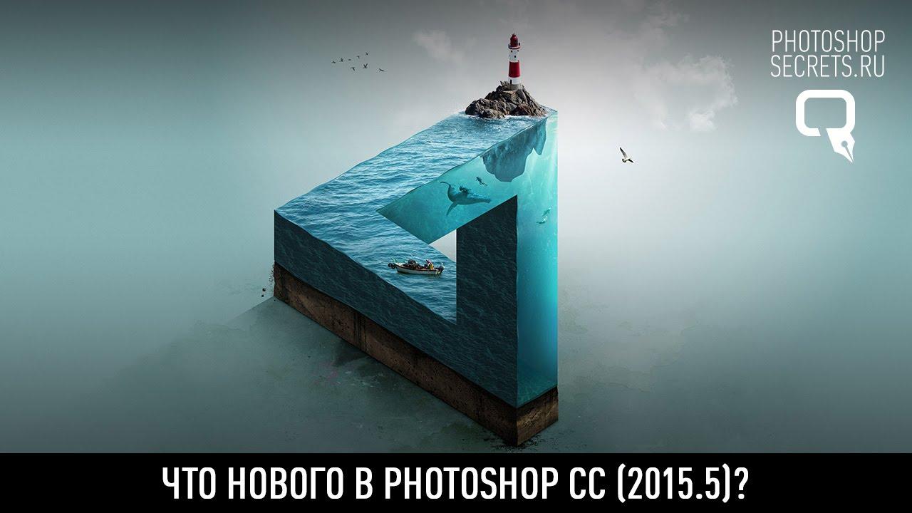 maxresdefault 69 - Что нового в Photoshop CC (2015.5)?