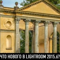 Что нового в Lightroom 2015.6?
