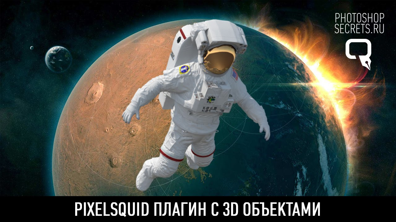 maxresdefault 79 - Pixelsquid плагин с 3D объектами