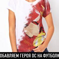 Добавляем героя DC на футболку