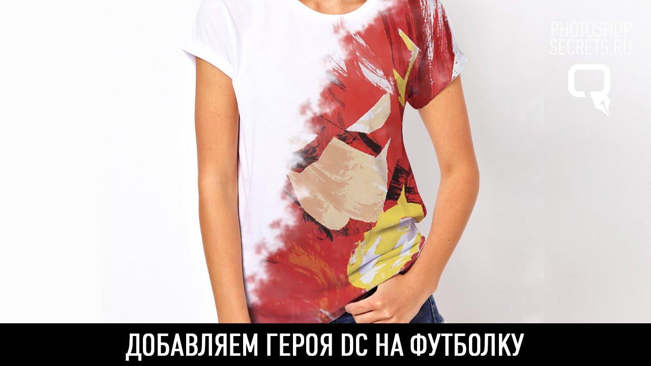 maxresdefault 46 - Добавляем героя DC на футболку