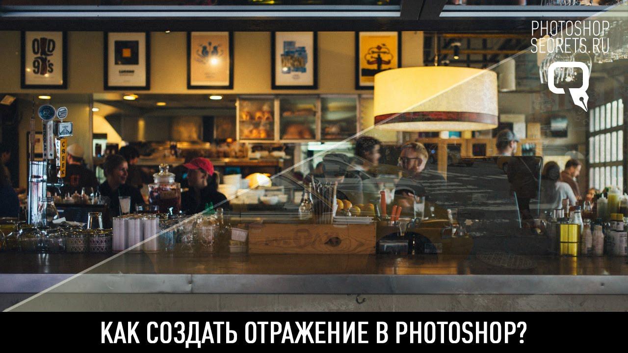 maxresdefault 57 - Как создать отражение в photoshop?
