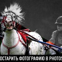 Как состарить фотографию в photoshop?
