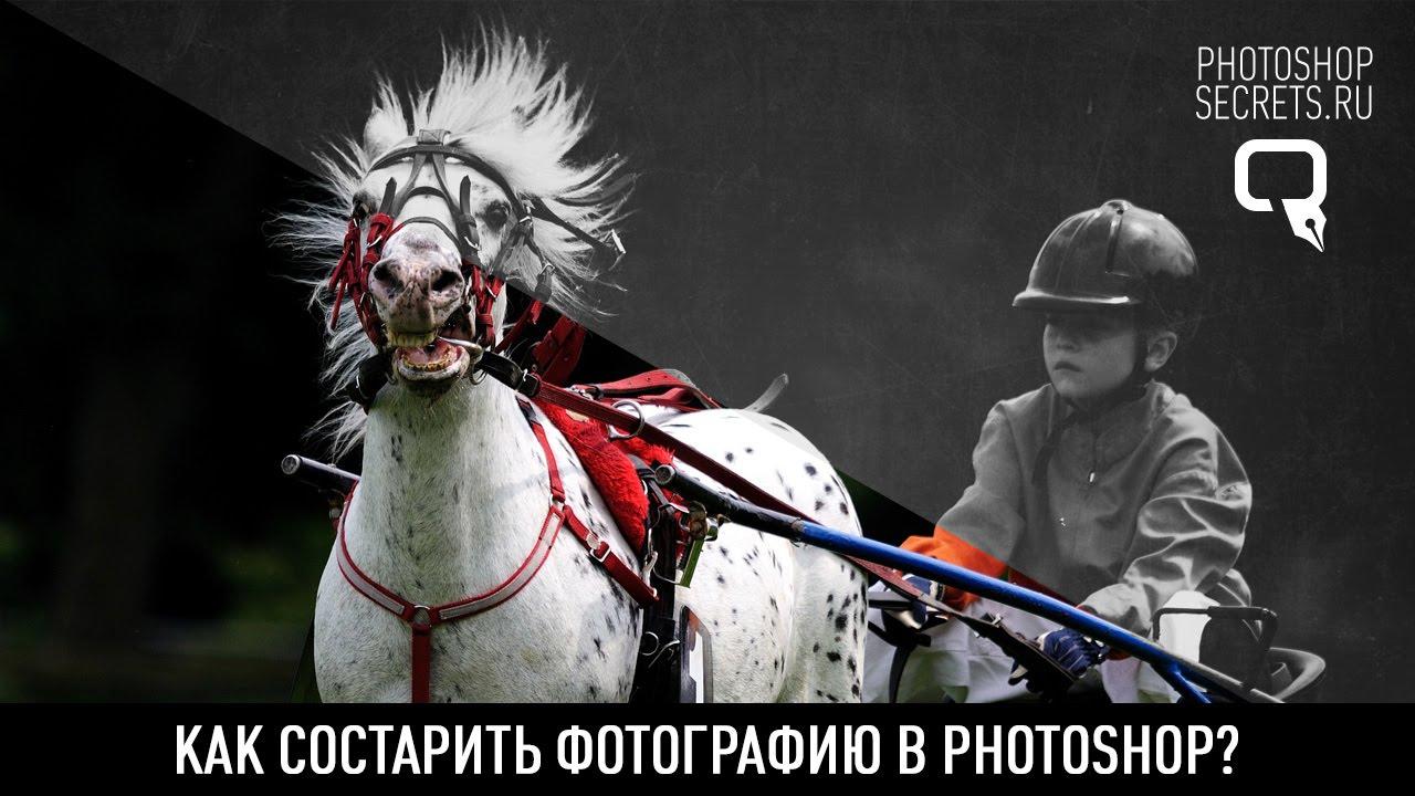 maxresdefault 59 - Как состарить фотографию в photoshop?