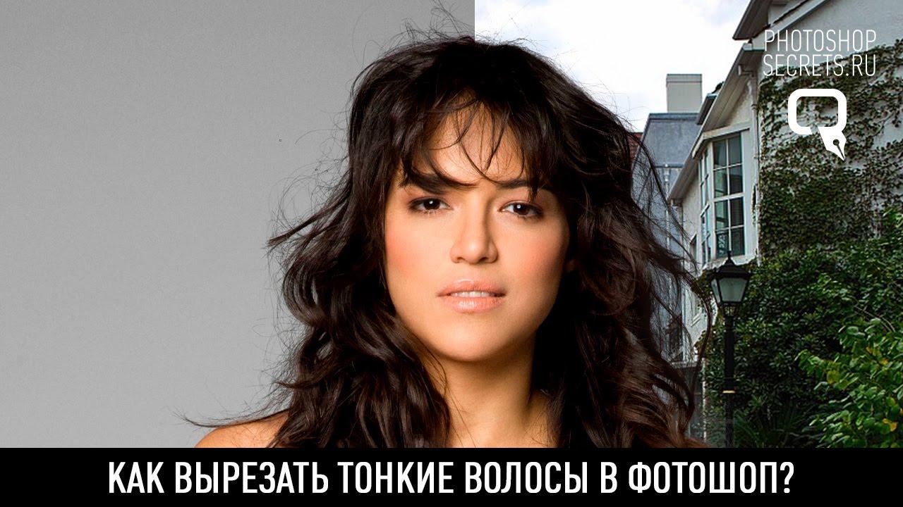 maxresdefault 63 - Как вырезать тонкие волосы в фотошоп?